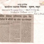 Barsana Eye Camp Press Clips 2007